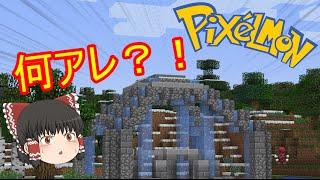 ポケモンがあふれる世界でマインクラフト!!1霊夢避けられる?!【Minecraft ゆっくり実況プレイ】 thumbnail