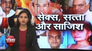rajasthan news bulletin in patrika tv