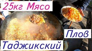 Таджикский Плов,   25кг Мясо
