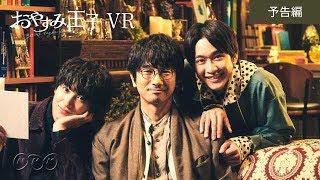「おやすみ王子VR 3rd」https://www.nhk.or.jp/vr/oyasumi/3rd/ Eテレ「...
