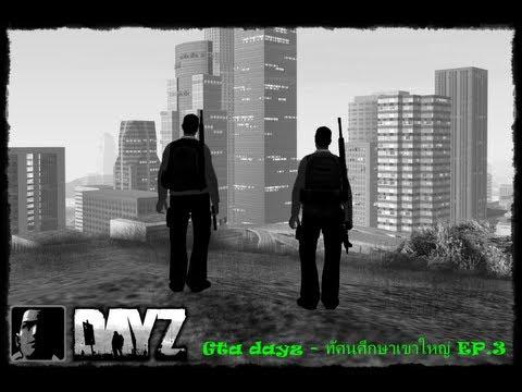Gta dayz - แรมโบ้ 4 EP.4