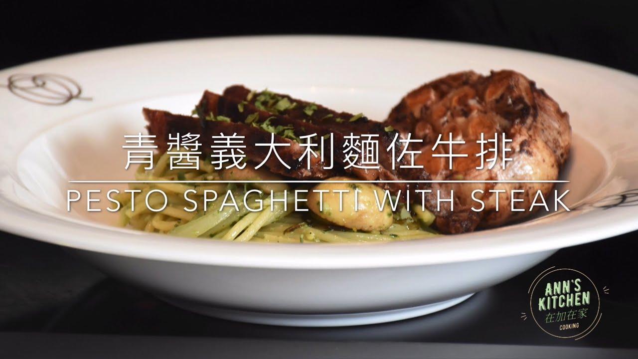 Ann's Kitchen : Cooking-青醬義大利麵佐牛排 Pesto Spaghetti with steak從青醬開始做起