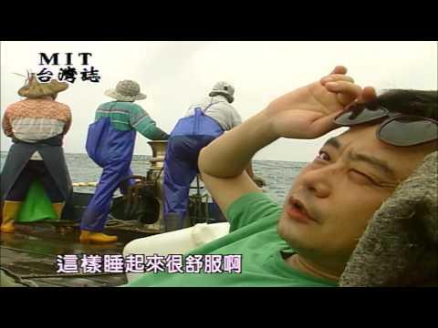 【MIT台灣誌 #9】黑鮪、櫻蝦、東港潮