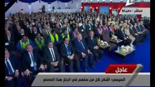 السيسي يشكر كافة الوزارات التى ساهمت فى المشروعات التنموية بدمياط