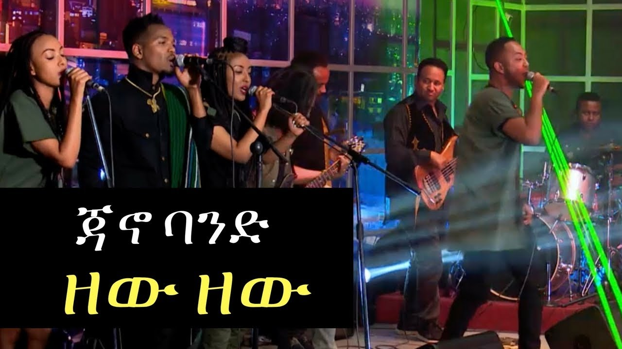 EBS TV Seifu on EBS: Jano Band - Zew Zew