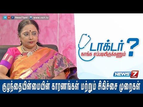 which-treatment-is-best-for-infertility?-1/2-|-doctor-naanga-eppadi-irukanum-|-news7-tamil