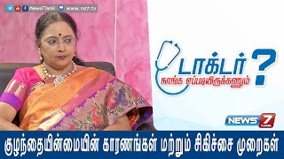 Which treatment is best for infertility? 1/2 | Doctor Naanga Eppadi Irukanum | News7 Tamil