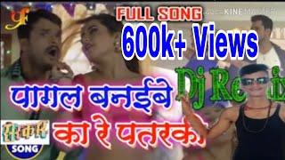 Pagal bnaibe kare patrki dj song||पागल बनाई बे का रे पतरकी डीजे मिक्स सोंग||DJ Aditya 500k+view