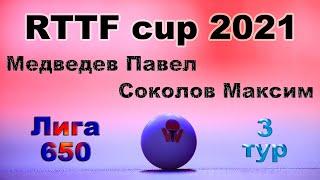 Медведев Павел ⚡ Соколов Максим 🏓 RTTF cup 2021 - Лига 650 🏓 3 тур / 25.07.21 🎤 Зоненко Валерий