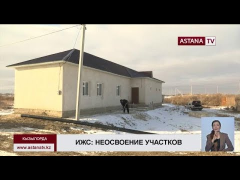 Из-за низких темпов строительства домов власти Кызылординской области намерены изымать земли