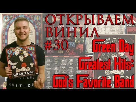 Открываем винил! #30 Распаковка Green Day – Greatest Hits: God's Favorite Band (Compilation, 2017) Mp3