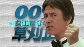 草刈正雄さんの主演映画、「0093女王陛下の草刈正雄」のオープニングと...
