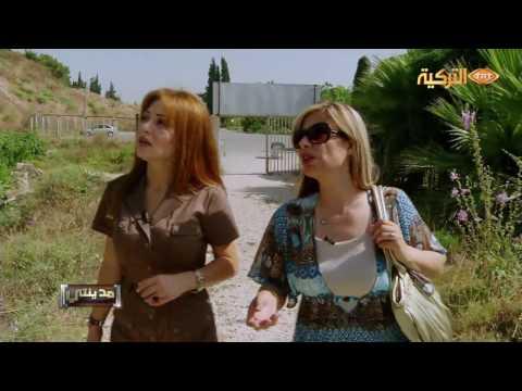 TRT ARAPÇA Medineti  Benim Şehrim Lazkiye - قناة التركية - مدينتي - اللاذقية سوريا