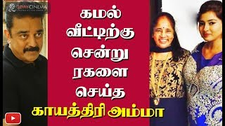 Bigg Boss Gayathri's mom fights with Kamal Haasan.! - 2DAYCINEMA.COM
