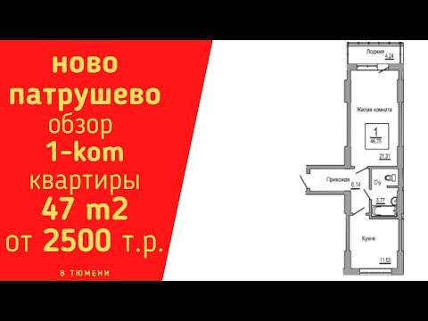ЖК НОВО ПАРТУШЕВО Купить 1 ком  Квартиру Распашонку в Тюмени Обзор