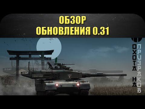 ☝Обзор обновления 0.31 / Armored Warfare