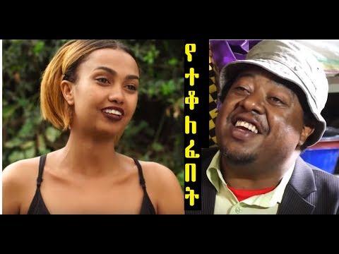 የተቆለፈበት New Ethiopian film 2018