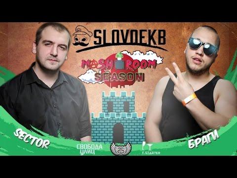 SLOVO | ЕКБ - SECTOR vs БРАГИ | MUSHROOM SEASON