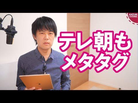 2018/09/01 テレビ朝日が障害者採用ページに検索回避のメタタグ入れて炎上
