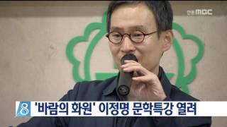 [안동MBC뉴스]데스크]바람의 화원 이정명 문학 특강
