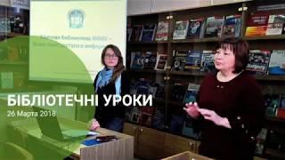 Бібліотечні уроки (26.03.2018)