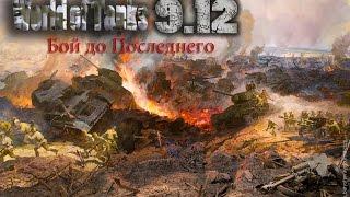 World of Tanks - 9.12 Бой до последнего. Новый режим