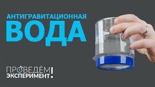 Антигравитационная вода. Проведём эксперимент! №28