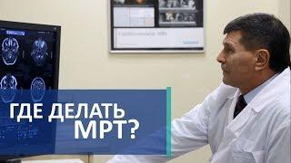Как сделать МРТ.  🙋 Всё, что нужно знать о том, как и где сделать МРТ.