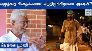 vekkai-noval-writer-poomani-about-asuran-vetrimaaran-dhanush-hindu-tamil-thisai