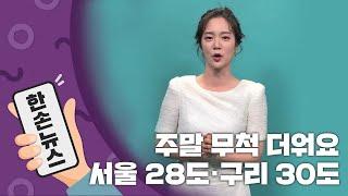 [2배속 날씨] 주말 무척 더워요…서울 28도·구리 3…