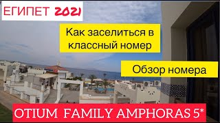 🔴ЕГИПЕТ 2021🔴OT UM FAM LY AMPHORAS BEACH RESORT 5🔴ОБЗОР НОМЕРА🔴1 СЕРИЯ🔴SHARM EL SHE KH 🔴