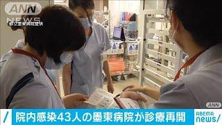 院内感染43人の都立墨東病院 対策講じて診療再開(20/05/26)