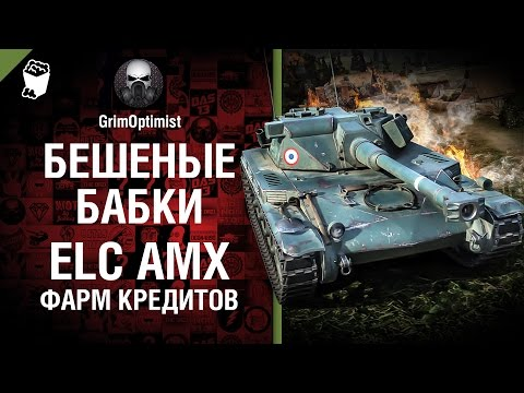 Гайд по АМХ 13 90 — Vspishka