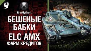 Бешеные бабки №52: фарм на ELC AMX - от GrimOptimist [World of Tanks]