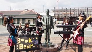 Book Bear(ブックベア)7期生です! 「どんな人なの 夏目漱石」のPVがで...