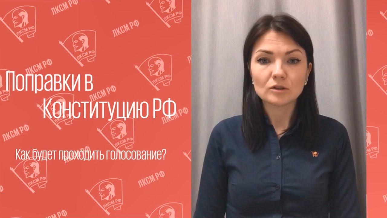 Школа наблюдателя ЦК ЛКСМ РФ: Как будет проходить голосование по ...