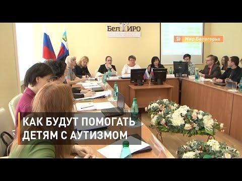 Как будут помогать детям с аутизмом в Белгородской области