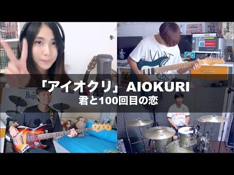 『君と100回目の恋』-  AIOKURI「MIWA」Cover