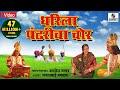 Dharila Pandharicha Chor | Sumeet