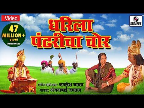 Dharila Pandharicha Chor | Sumeet Music