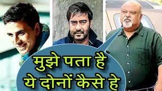 Saurabh Shukla ने Ajay Devgan ,Akshay Kumar को लेकर दिया बड़ा बयान