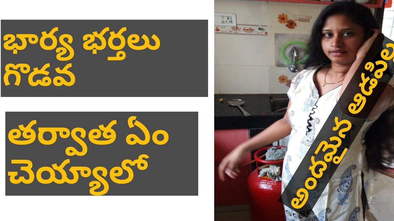 Break silence after fight with a partner|భార్య భర్త లు గొడవ తర్వాత ఏం చెయ్యాలి |Kusuma Telugu Vlogs