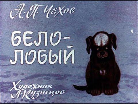 Белолобый А.П. Чехов (диафильм озвученный) 1988 г.