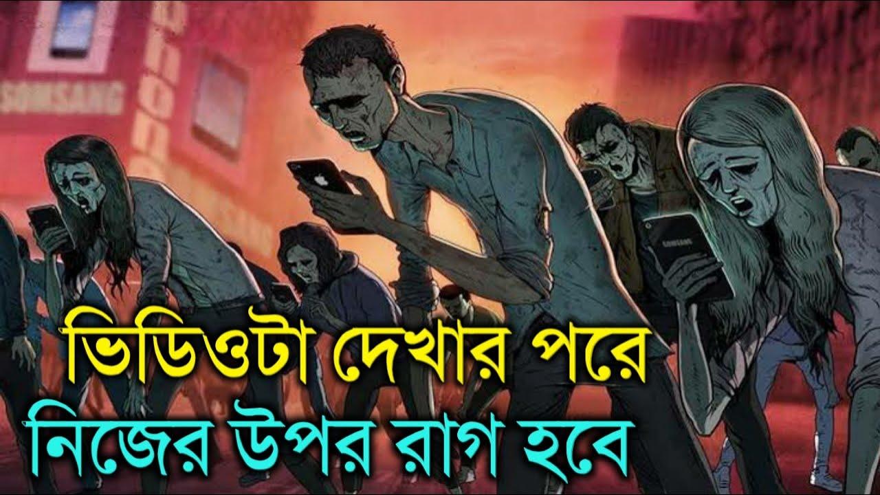 মোবাইল ফোনের নেশা - মোবাইল আমাদের জীবন কিভাবে নষ্ট করছে দেখুন | Mobile Phone Addiction in Bangla