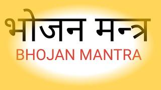भोजन मन्त्र ।BHOJAN MANTRA |