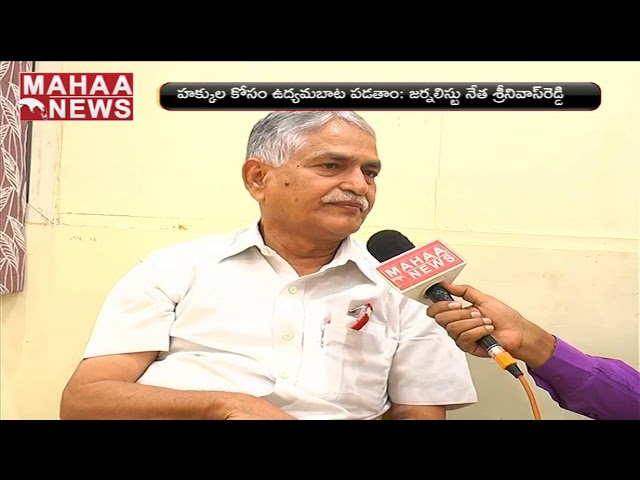 Face To Face With IJU President K Srinivas Reddy Over Journalists Problems | MAHAA NEWS