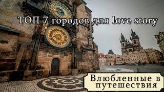 ТОП 7 городов для Love story(ТОП 7 городов для Love story. Вы планируете обручиться, сделать предложение, сыграть свадьбу, но не знаете где?!..., 2015-09-16T16:15:10.000Z)