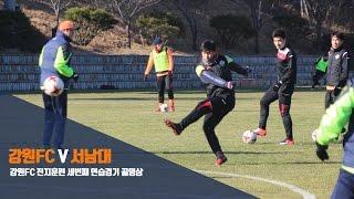 강원FC 3번째 연습경기