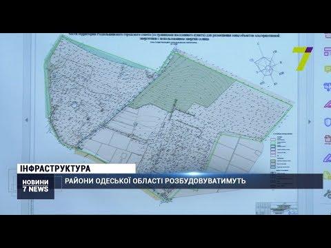 Новости 7 канал Одесса: Райони Одеської області розбудовуватимуть