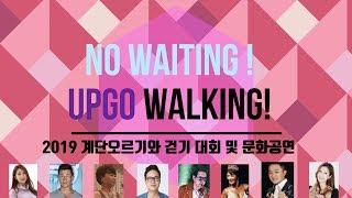 [ORAC79TV] 2019 업고(UpGo) 계단오르기…